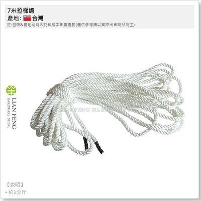 【工具屋】7米拉梯繩 7.3mm 滑輪...