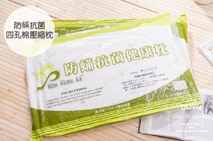 【OLIVIA】台灣製四孔絲絨棉日本SEK認證防蟎抗菌壓縮枕頭 (一入)