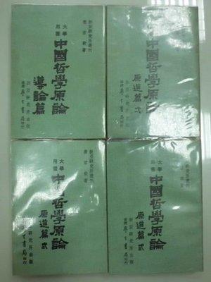 6980銤:A5cd☆民國69~73年~『中國哲學原論(導論篇+原道篇卷一ˋ二ˋ三),共4冊』唐君毅  著