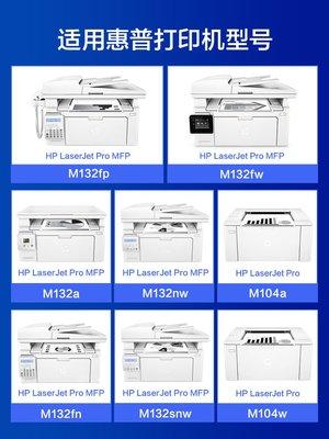百城-適用惠普M132a硒鼓M132nw M104a/w M132snw打印機墨盒HP18A M132fw/fn/fp曬