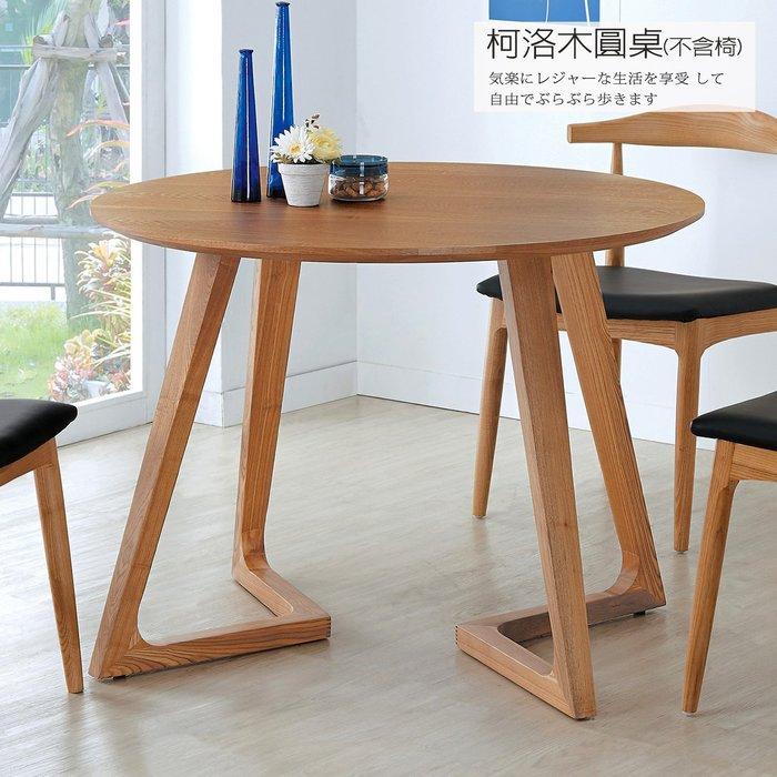 【UHO】柯洛木腳圓桌(實木腳) 免運費 HO18-756-2