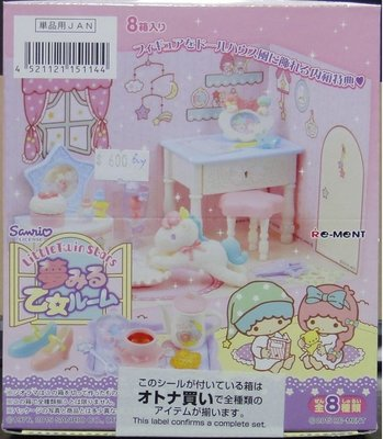 RE-MENT SANRIO LITTLE TWIN STARS DREAM MAIDEN ROOM 全8種 (BUY-15114-CW)