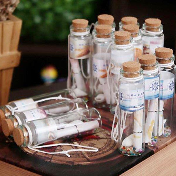 海洋風貝殼軟木塞書籤幸運瓶 玻璃瓶 許願瓶 漂流瓶『不挑款』【JC3300】《Jami》