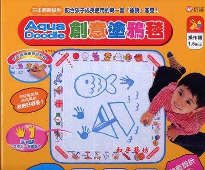 上誼全新的Aqua doodle創意塗鴉毯原價900元特賣只要520元