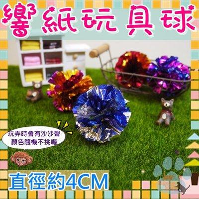 [直徑4CM] 響紙玩具球 顏色隨機不挑 玩時會有嘩嘩聲響 /貓玩具/狗玩具/逗貓玩具/小彩球/寵物玩具/T602