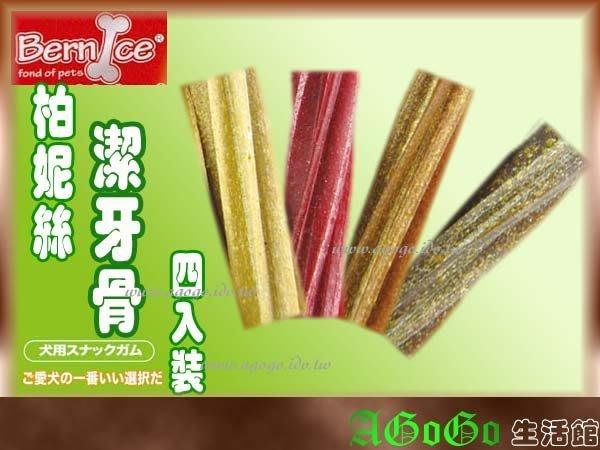 ☆AGOGO☆柏妮絲螺旋潔牙骨 清潔口腔必備良品 4種口味 台灣生產