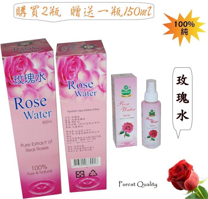 [玫瑰水]   純露玫瑰化妝水  800ML ROSE WATER  (歡迎批發)  {購買2瓶 贈送一瓶150ml}