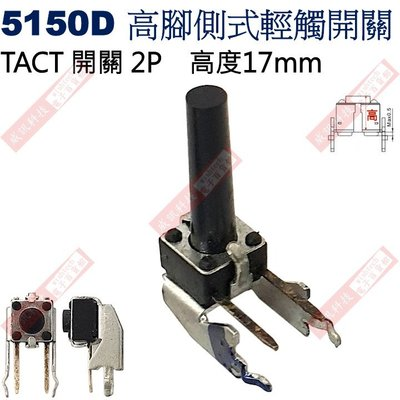 威訊科技電子百貨 5150D TACT SWITCH 高腳側式輕觸開關 高度17mm