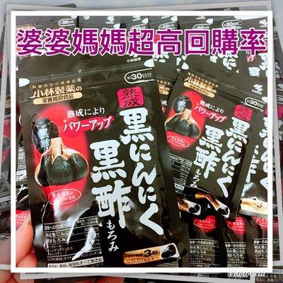 【限時降價】日本小林製藥 醋 黑蒜 精華錠 黑蒜頭(發酵黑蒜)發酵黑醋 90粒 30日份