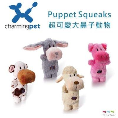 Pet's Talk~美國Charming Pet - Puppet Squeaks超可愛大鼻子動物系列