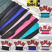 BNN撞色成人平面FL口罩:時尚有型撞黑邊6色組~6片裝~非中衛淨新