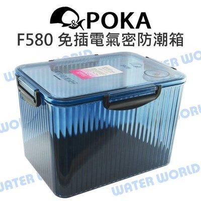 【中壢NOVA‧水世界】POKA F580 防潮箱 F-580 大型 溼度指示劑 環保免插電 送乾燥包*1