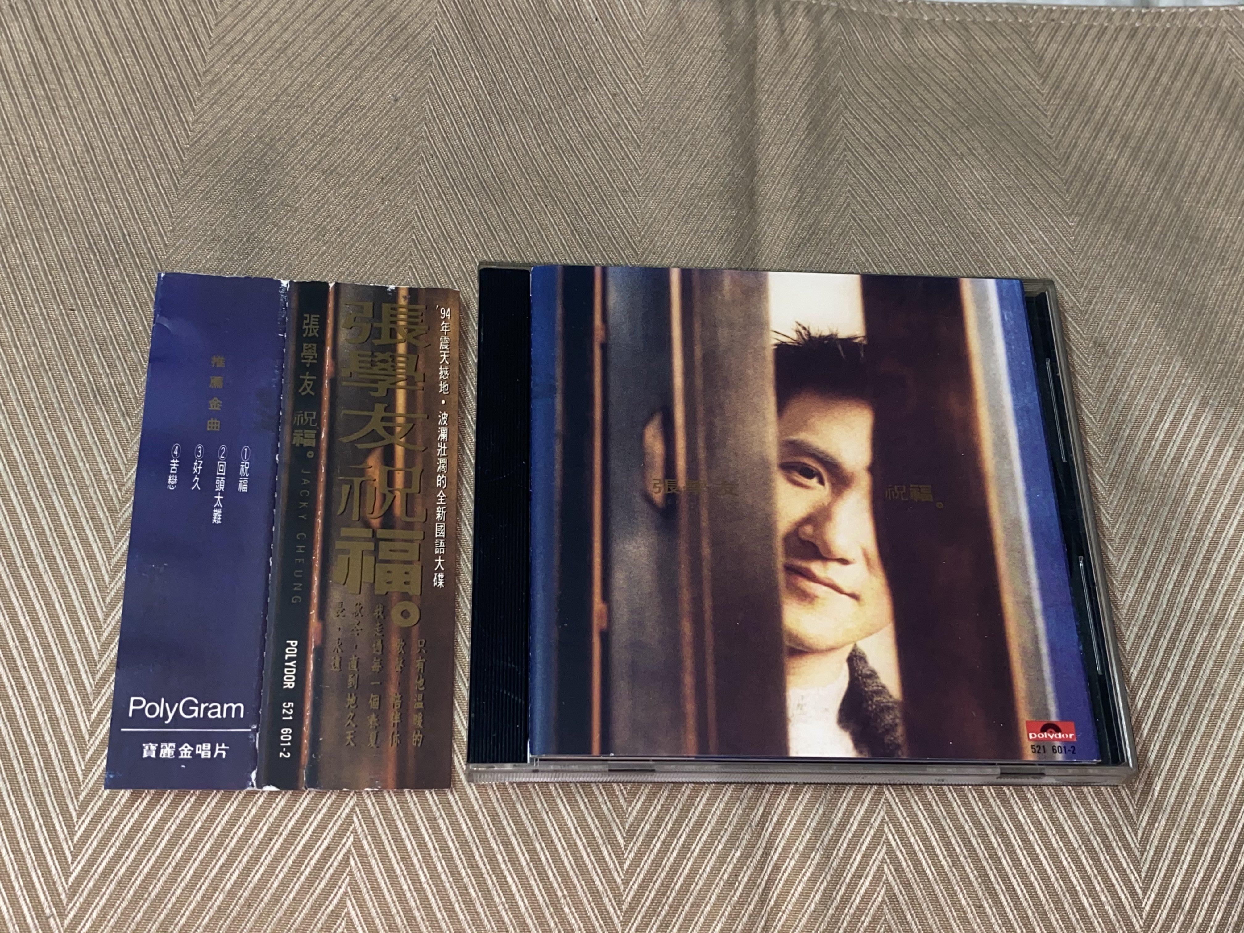 【李歐的音樂】有側標香港寶麗金1993 張學友 祝福 回頭太難 最後一封信  無IFPI CD