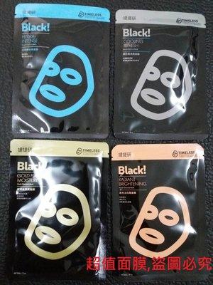 戴口罩 更要注意肌膚保養 [征服法國的台灣面膜]提提研 TTM 保濕 金箔/補水/注白 黑面膜 日本備長炭 10片組合