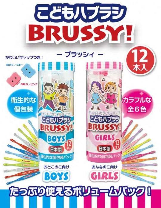 日本製flossy BRUSSY兒童牙刷12入 日本學童推薦品