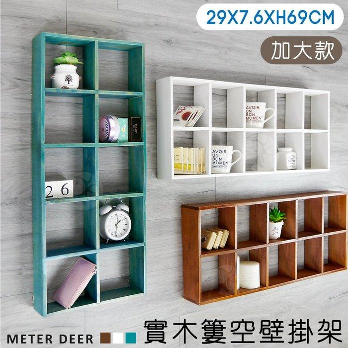 置物架 牆面收納 實木層板 層架 加大10格 吊掛置物架 壁掛架 收納架 展示櫃 擺飾木架