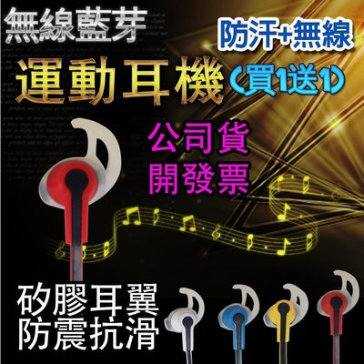 (限時促銷) 買1送1 運動無線 藍芽耳機 藍芽4.2 藍芽運動耳機 運動藍牙耳機 蘋果耳機 無線藍芽耳機 USB藍芽