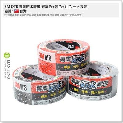 【工具屋】*含稅* 3M DT8 專業防水膠帶 48mm*25M 銀灰色+黑色+紅色 三入套裝 包裝 水電 裝潢 黏接