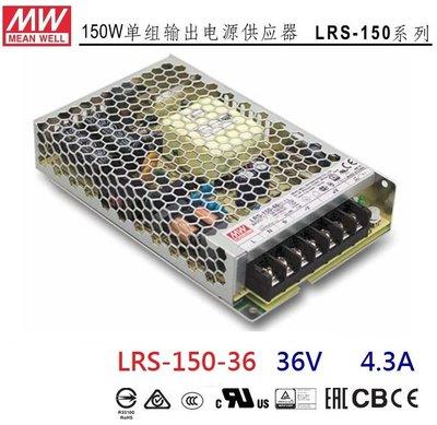 LRS-150-36 36V 4.3A 150W 明緯 MW(MEAN WELL) 電源供應器~NDHouse