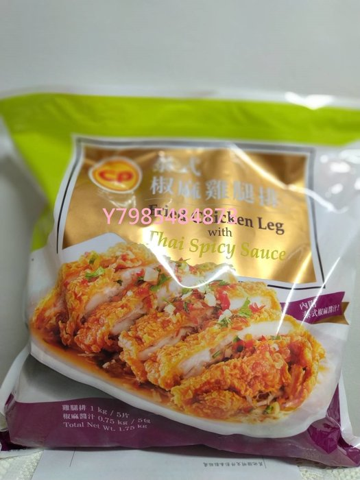 【COSTCO】好市多線上代購~卜蜂 冷凍泰式椒麻雞腿排(2包x1.75kg)促銷價958元