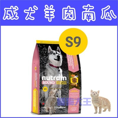 **貓狗大王**【贈100元禮卷】【Nutram紐頓】S9成犬羊肉南瓜----1.36公斤