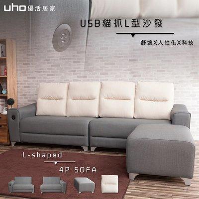 【UHO】USB充電貓抓皮L型沙發(四人座)