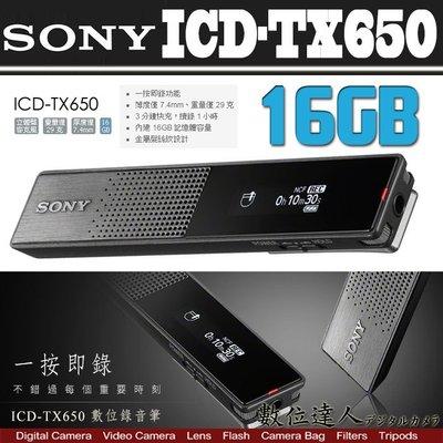 【數位達人】平輸 SONY ICD-TX650 數位錄音筆 / 內建16GB 輕薄 輕巧 3分鐘快充 訪談 會議 演講