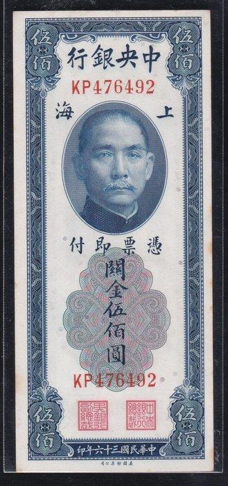 W6-08--民國36年 中央銀行(上海) 關金 伍佰圓--美國鈔票版--96新