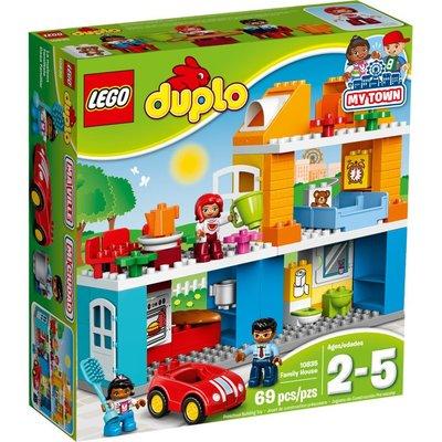 【樂GO】樂高 LEGO 10835  得寶系列 Duplo 家庭住宅 市鎮家庭 積木 樂高 原廠正版