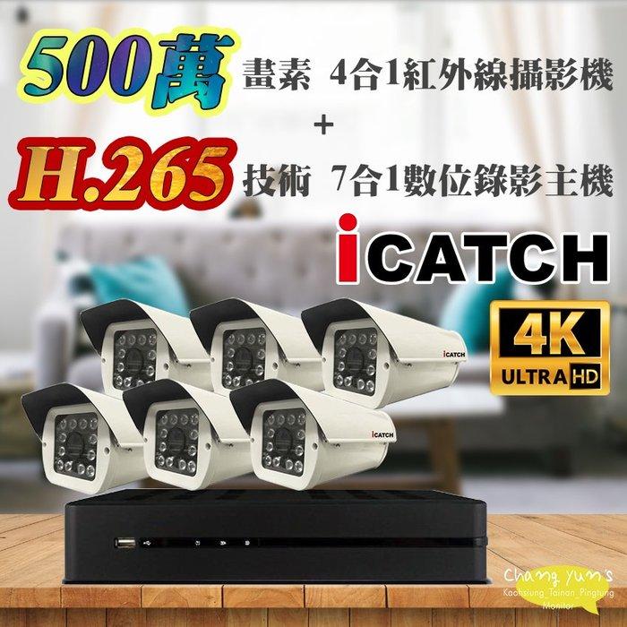 高雄/台南/屏東監視器 可取 套餐 H.265 8路主機 監視器主機+500萬400萬畫素 戶外型紅外線攝影機*6