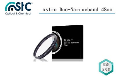 《視冠 高雄》STC Astro Duo-Narrowband Filter 48mm 雙峰窄頻光害濾鏡 保護鏡 公司貨