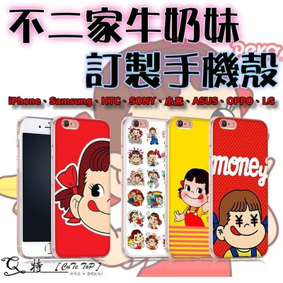 Q特 不二家 牛奶妹【PL02】客製化手機殼 iPhone Xs、Xs Max、XR、iPhone X、i8、i7、i6