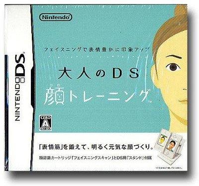 二手 NDS 大人的DS臉部訓練日文