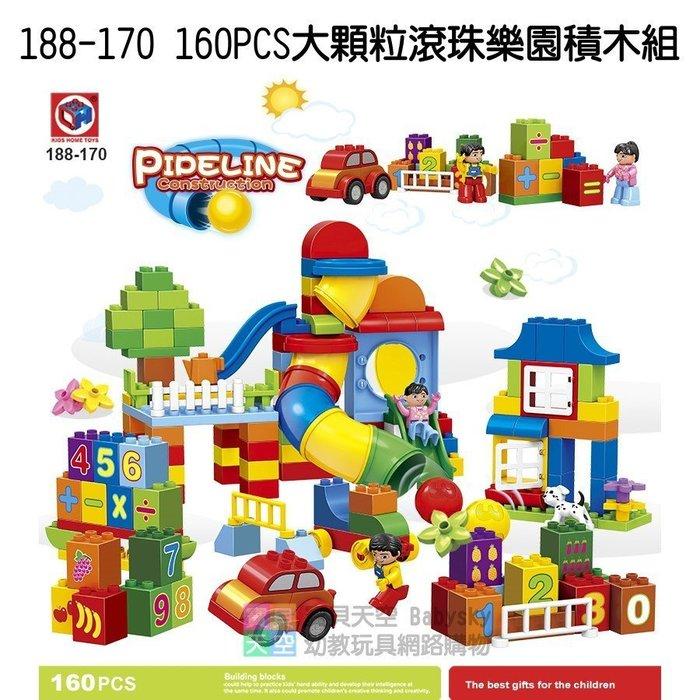 ◎寶貝天空◎【188-170 160PCS大顆粒滾珠樂園積木組】大顆粒,管道積木,可與LEGO樂高得寶積木組合玩