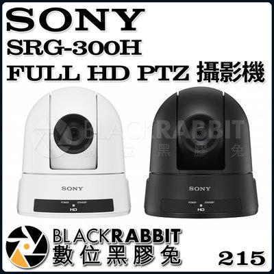 數位黑膠兔【 SONY SRG-300H FULL HD PTZ 攝影機 黑 / 白 】 轉播 直播 變焦 活動 演講