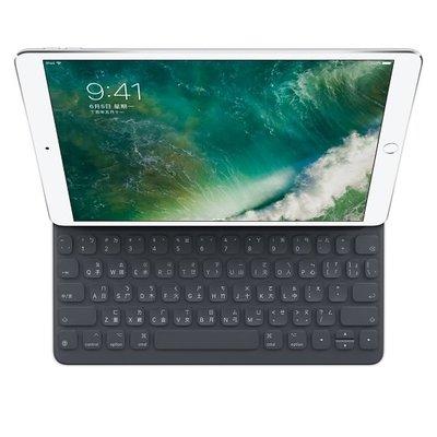 歡喜3C APPLESmart Keyboard,適用於 10.5 吋 iPad Pro 中文 (倉頡及注音)正 原廠