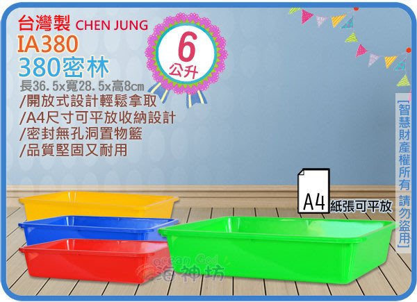 =海神坊=台灣製 IA380 380密林 方形公文籃 塑膠盒 食品盒 收納盒 整理盒 置物盒6L 96入2800元免運