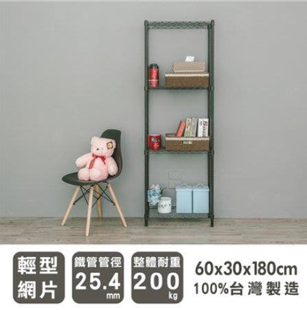 【免運】60x30x180 cm 輕型四層烤漆黑鐵架 /波浪架 /收納架/置物架/層架