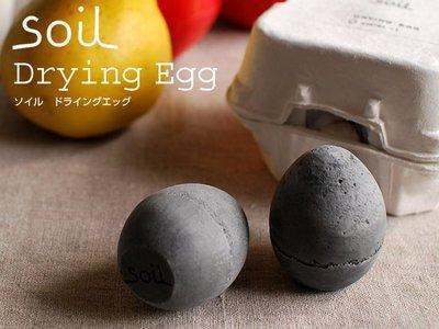 居家 ◎日本 Soil 珪藻土+炭 除濕除臭蛋 乾燥劑 吸濕防潮 可重複使用 日本原裝 單顆販售 矽藻土 台南市
