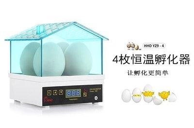 孵化器 4枚孵蛋器雞鴨鵪鶉孵化器 自動控溫小型家用型迷妳