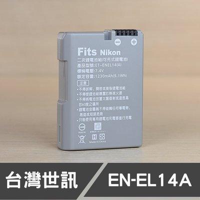NIKON ENEL14 EN-EL14 EL14a 台灣世訊 日製電芯 副廠鋰電池 D5500 D5600(一年保固)