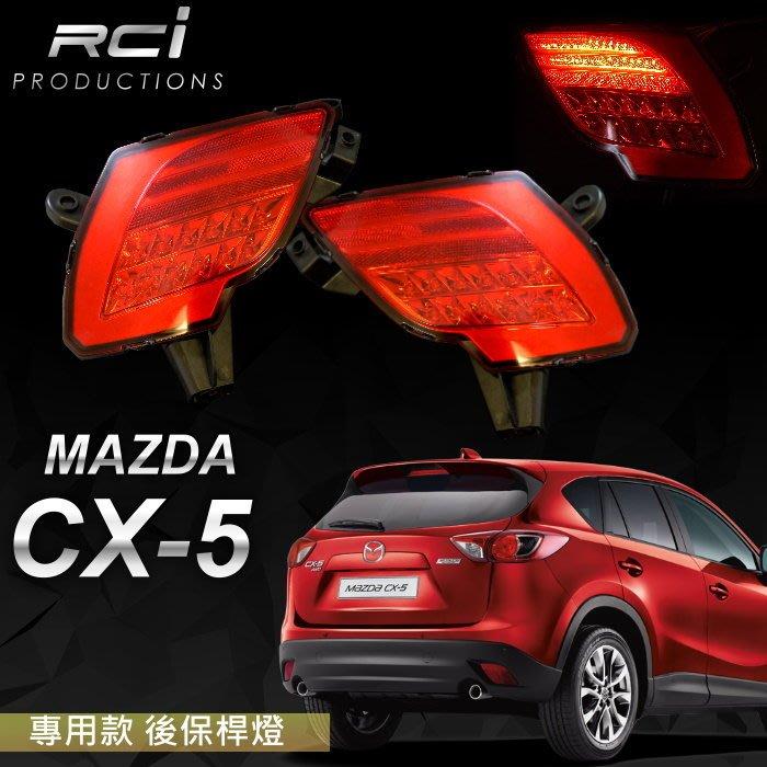 RC HID LED 專賣店 MAZDA CX5 CX-5 LED 後保桿燈 MIT台灣製造 品質保證 日本外銷精品