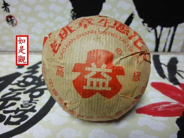 {如是觀---普洱專櫃} 2004年 勐海茶廠 大益   老班章生態沱茶 市場一致好評! 200g