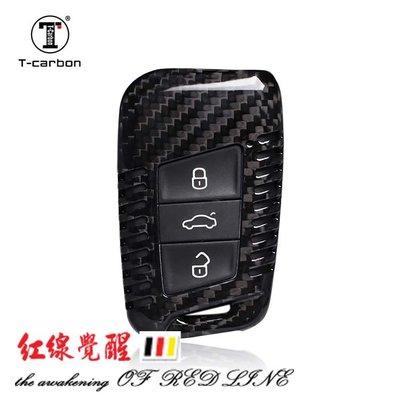 SKODA VW AUDI T-CARBON 碳纖維 鑰匙保護殼 正品~ AUDI 智能型鑰匙款~(黑)A4 B8
