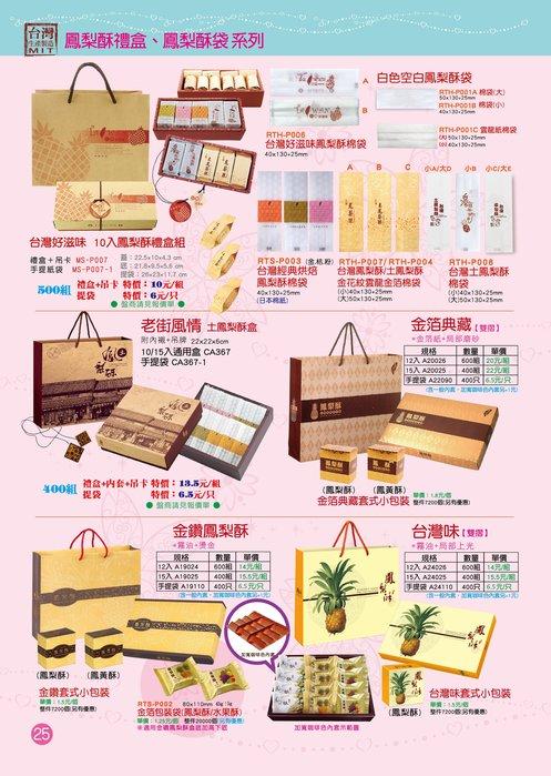 台灣好滋味鳳梨酥禮盒組、鳳梨酥袋系列、老街風情土鳳梨酥盒、金箔典藏、金鑽鳳梨酥、台灣故事盒、台灣造型盒、烤杯