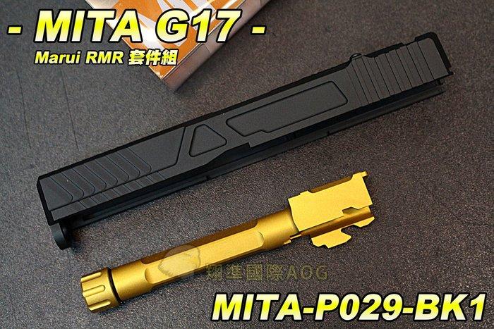 【翔準國際AOG】MITA G17 Marui RMR 專用強化套件 升級配件 滑套 槍管 金屬 零件 手槍配件 生存遊