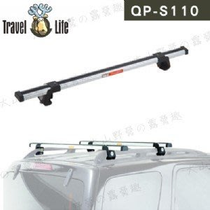 【大山野營】安坑特價 Travel Life 快克 QP-S110 鋁合金行李架橫桿 110cm 直桿車款專用 車頂架