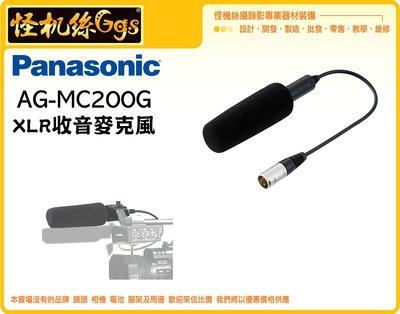 怪機絲 Panasonic 松下 AG-MC200G XLR 超指向性麥克風 XLR 指向性 麥克風 攝影機 MC200