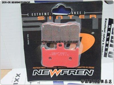 NEWFREN 金屬燒擷 NISSIN...