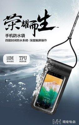 日和生活館 手機防水袋潛水套觸屏水下拍照游泳溫泉外賣專用VIVO華為防雨套包S686